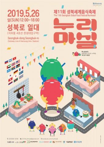 제11회 2019 성북세계음식축제 누리마실 포스터