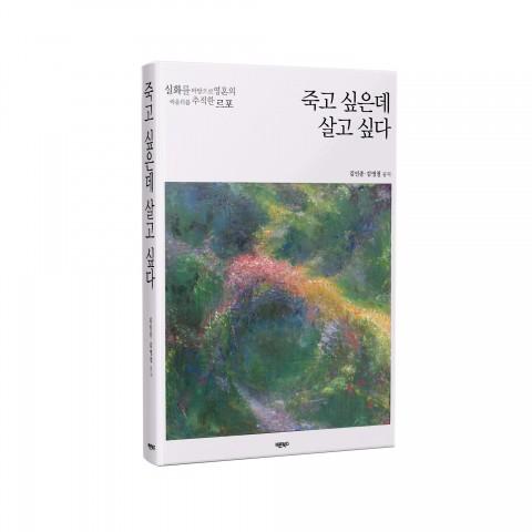 죽고 싶은데 살고 싶다 표지(김인종, 김영철 공저, 424쪽, 1만5000원)