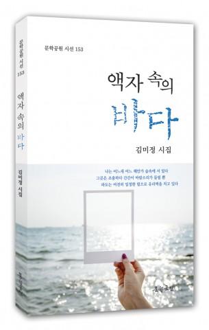 김미정 시집 액자 속의 바다