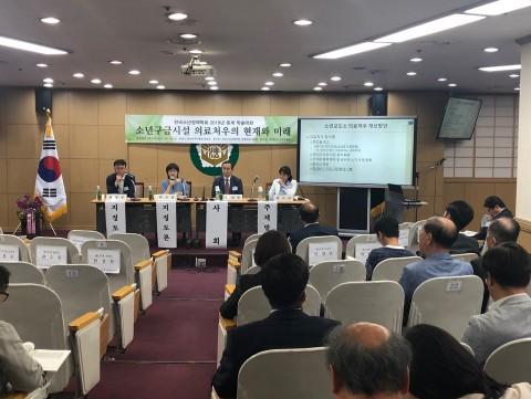 대한법무사협회와 한국소년정책학회가 공동주최한 소년구금시설 의료처우의 현재와 미래 학술대회