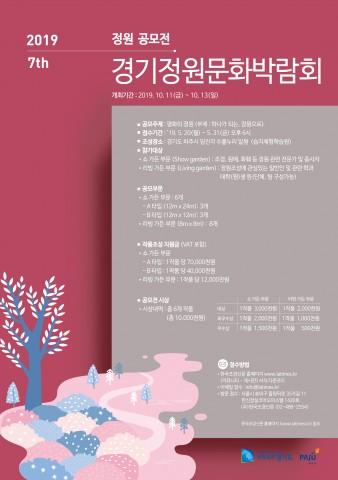 제7회 경기정원문화박람회 정원 공모전 포스터