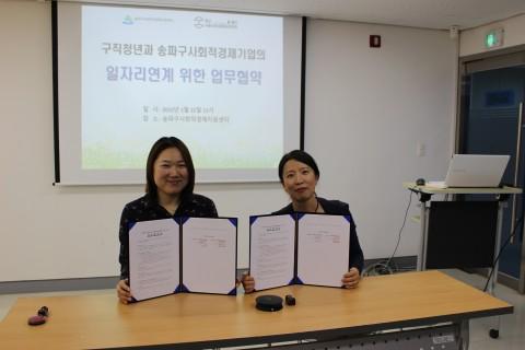 서울시청년활동지원센터와 송파구사회적경제지원센터의 업무협약 체결식