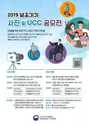2019년 전국 보조기기 사진 및 UCC 공모전 포스터