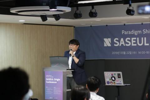 사슬 오리진 컨퍼런스 개최