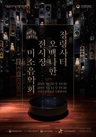 창령사터 오백나한 전시장 미소음악회 포스터