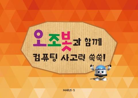 마르시스가 특수 학교인 함평영화학교 SW 선도학교 운영팀과 함께 개발한 교육 프로그램