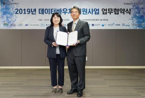 민기영 한국데이터산업진흥원장(좌)과 김수곤 공간정보산업진흥원장(우)이 업무협약서 서명 후 기념사진을 찍고 있다