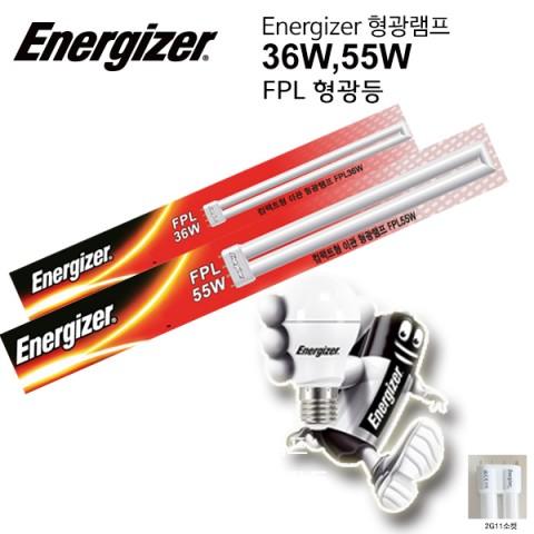 에너자이저가 출시한 FPL형광등 36W, 55W