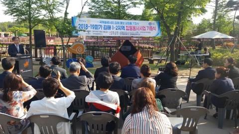 국제슬로시티 김해 홍보 상징물 기증식에서 김해시 조현명 부시장이 연사를 하고 있다