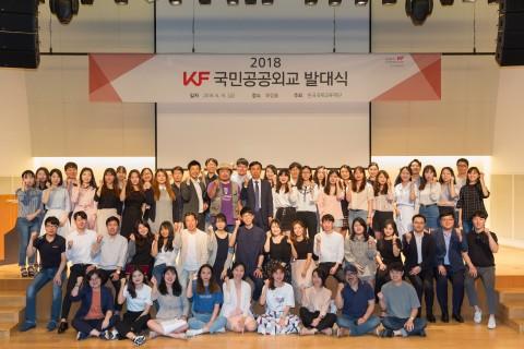 2018 KF국민공공외교단 발대식