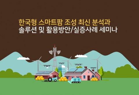 산업교육연구소에서 개최하는 한국형 스마트팜 조성 최신 분석과 솔루션 및 활용방안·실증사례 세미나