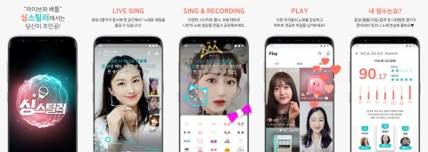 KT가 5G 노래방앱 싱스틸러를 출시했다