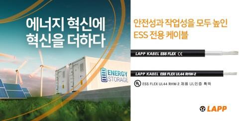랍코리아의 ESS FLEX, ESS FLEX UL44 RHW-2 제품