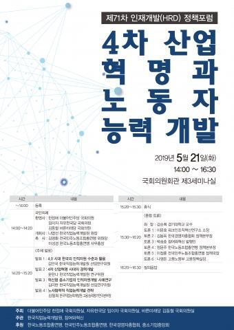 제71차 인재개발 정책포럼 4차 산업혁명과 노동자 능력 개발 포스터