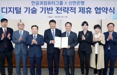 한글과컴퓨터가 신한은행과 디지털 기술 기반 전략적 제휴 협약식을 가졌다