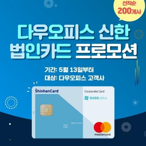 그룹웨어 다우오피스, 신한카드 법인회원 대상 제휴 프로모션 진행