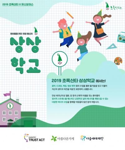 2019 초록산타 상상학교 포스터