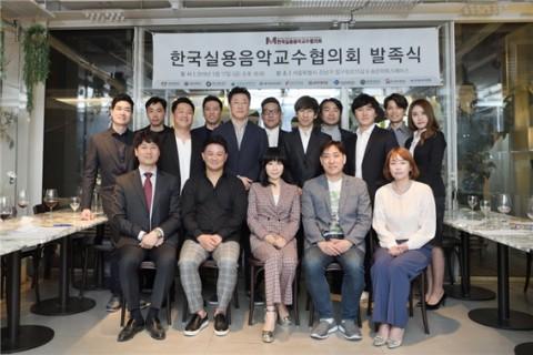 대한민국 실용음악 발전을 위한 한국실용음악교수협의회 발족