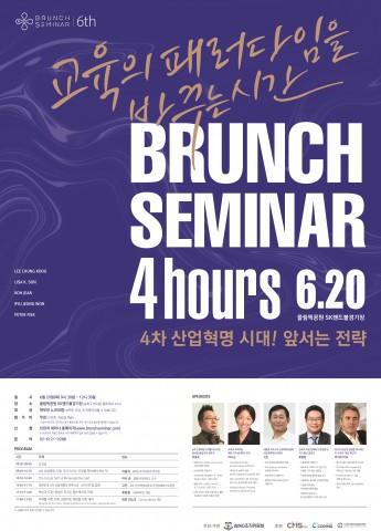 2019 브런치세미나의 포스터