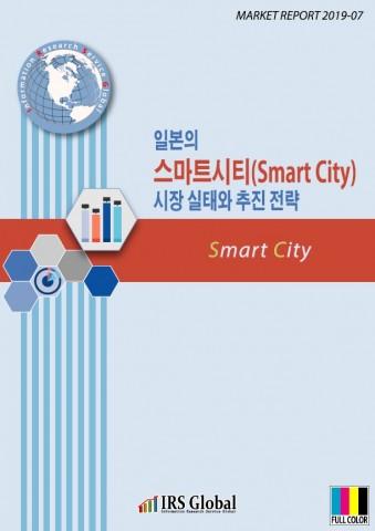 일본의 스마트시티 시장 실태와 추진 전략 보고서 표지
