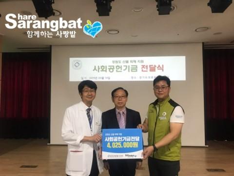 경기도의료원 안성병원 직원들이 산불피해가정을 돕기 위해 함께하는사랑밭에 400만원을 기부했다