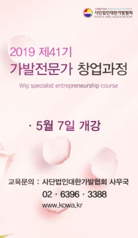 2019 제41기 가발전문가 창업과정 포스터