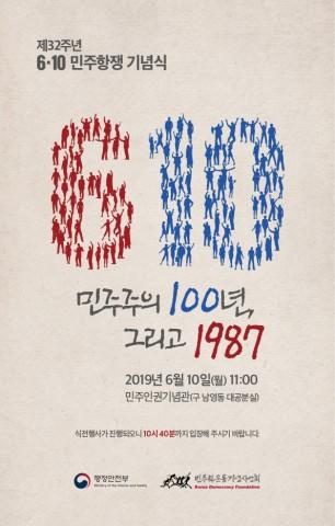6·10민주항쟁 기념식 포스터