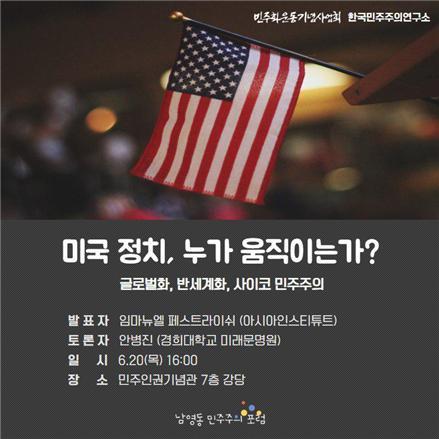 제4회 남영동민주주의 포럼 - 미국정치, 누가 움직이는가 포스터