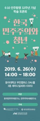 6·10 민주항쟁 32주년 기념 학술 토론회 포스터