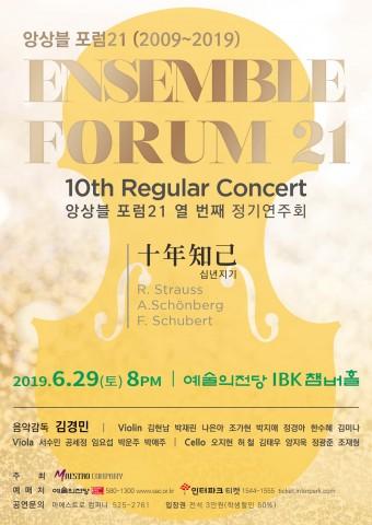 앙상블 포럼21 열 번째 정기연주회 포스터