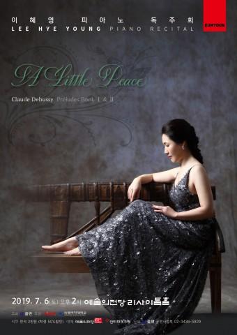 이혜영 피아노 독주회 포스터