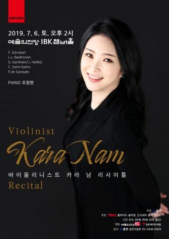바이올리니스트 카라 남 리사이틀 포스터