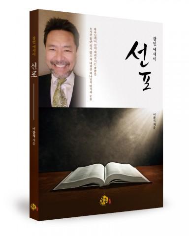 글손출판사가 출간한 선포, 이찬석 지음, 152쪽, 1만2000원