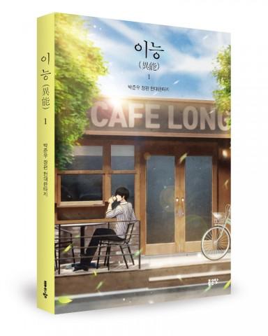 이능(異能) 1, 박준우 지음, 288쪽, 1만3000원