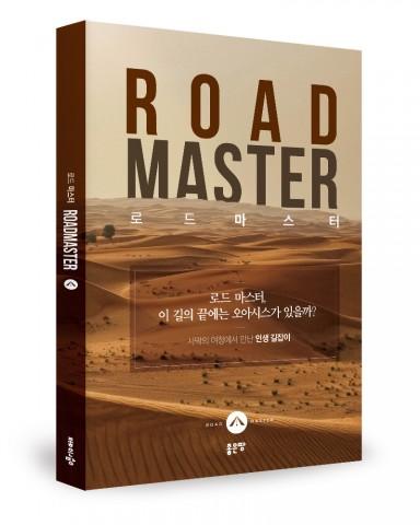 로드 마스터, 홍재훈 지음, 180쪽, 9000원