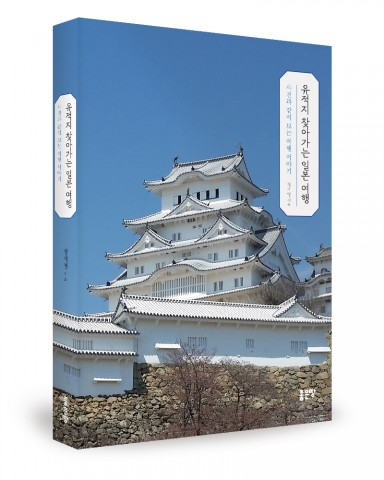 유적지 찾아가는 일본 여행, 정지영 지음, 312쪽, 1만7000원