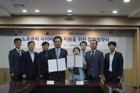 한국보건복지인력개발원이 국민연금공단과 업무협약을 맺었다