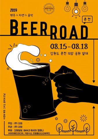 2019 춘천 비어로드 포스터