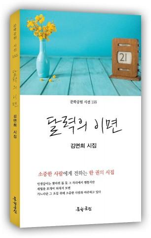 김면희 시인의 첫 시집 달력의 이면 표지