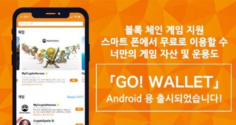 스마트앱이 이더리움 기반 월렛 GO! WALLET의 안드로이드 버전 한국 서비스를 개시했다