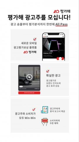 이베이션글로벌이 광고평가보상 플랫폼 평가해의 무상 광고 고객사를 모집한다