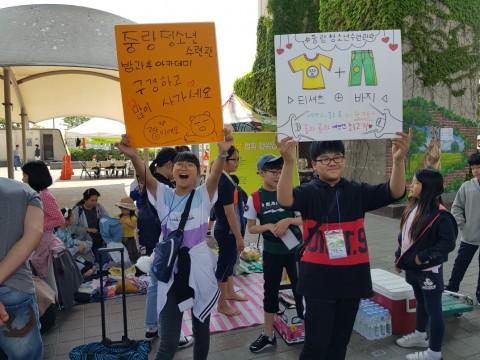 청소년들이 중랑청소년센터 프리마켓에 참여해 활동하고 있다