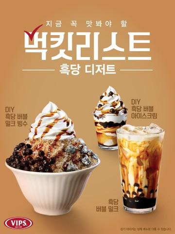 빕스가 출시한 먹킷리스트 신메뉴 흑당 디저트