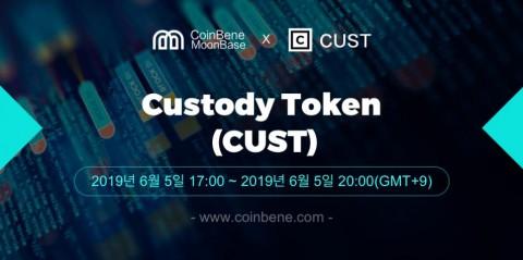 Xtock 프로젝트 팀 CUST 토큰 CoinBene MoonBase 정식 상장