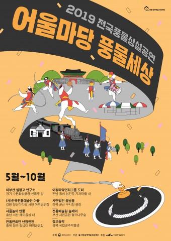2019 전국풍물상설공연 어울마당 풍물세상 포스터