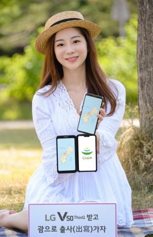 LG전자 모델이 LG V50 ThinQ를 소개하고 있다