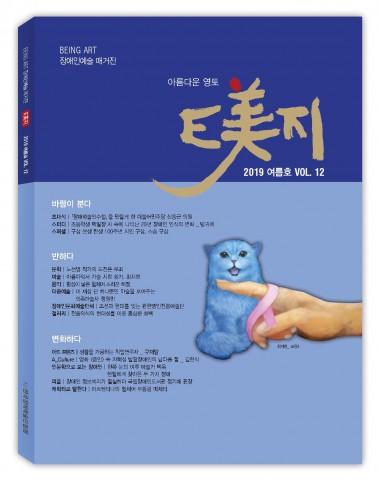 장애인문화예술 전문잡지로 자리 잡아가고 있는 e美지 12호가 발간됐다