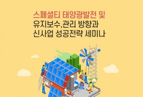 산업교육연구소가 개최하는 스페셜티 태양광발전 및 유지보수 관리 방향과 신사업 성공전략 세미나