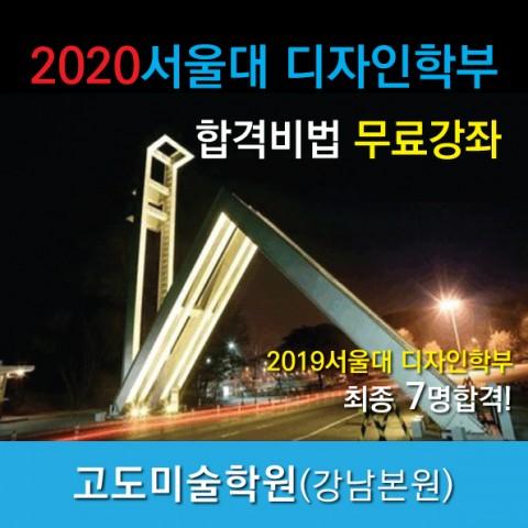2020 서울대 디자인학부 합격비법 무료강좌