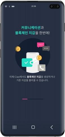 챠오 앱 구동 화면